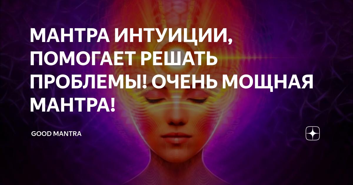 Мантра интуиции очень мощная — magiya9