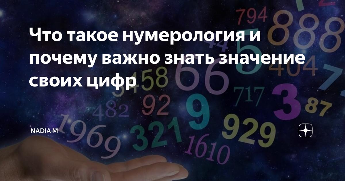 Число 33: что обозначает в нумерологии, общие сведения о священных цифрах, характеристика людей, которые живут под управляющим номером, как его узнать, способы вычисления