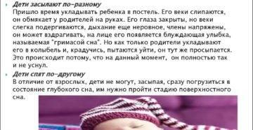 К чему снится спящий ребенок. значение. толкование - tolksnov.ru