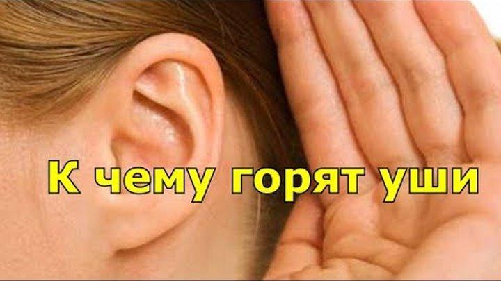 К чему горит правое ухо - толкование приметы в разные времена и у разных народов