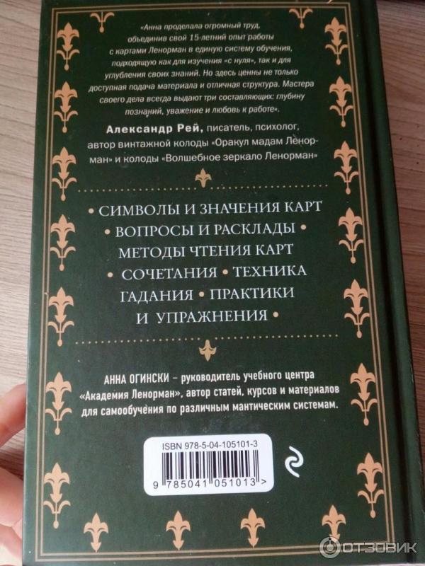 Сонник гадание книга ведьм. к чему снится гадание книга ведьм видеть во сне - сонник дома солнца