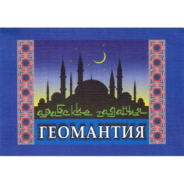 Геомантия. арабские гадания - pdf free download