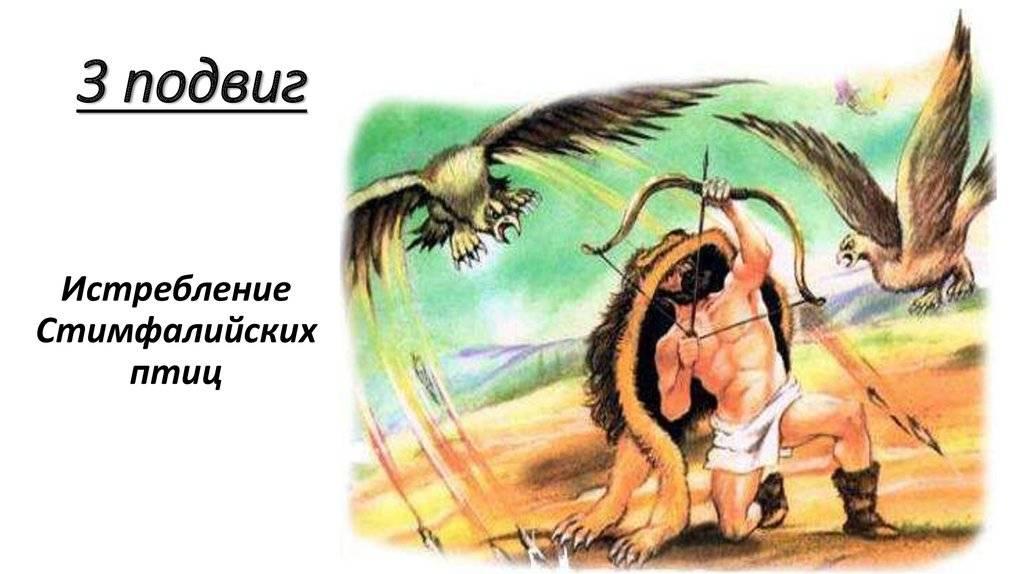 Сказка «двенадцать подвигов геракла»