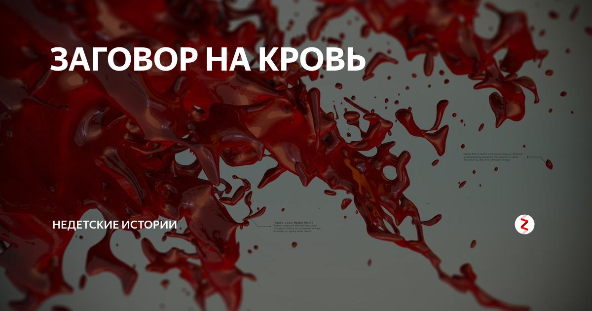 Приворот на месячную кровь последствия для мужчины и женщины