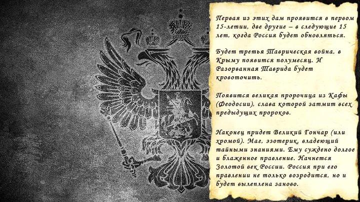 Василий Немчин — предсказания о России и мире в целом