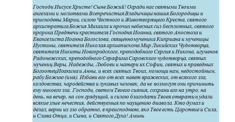 Православные молитвы от сглаза, порчи и колдовства