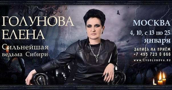 Елена голунова: отзывы. кто был на приеме? как попасть на прием к елене валерьевне?