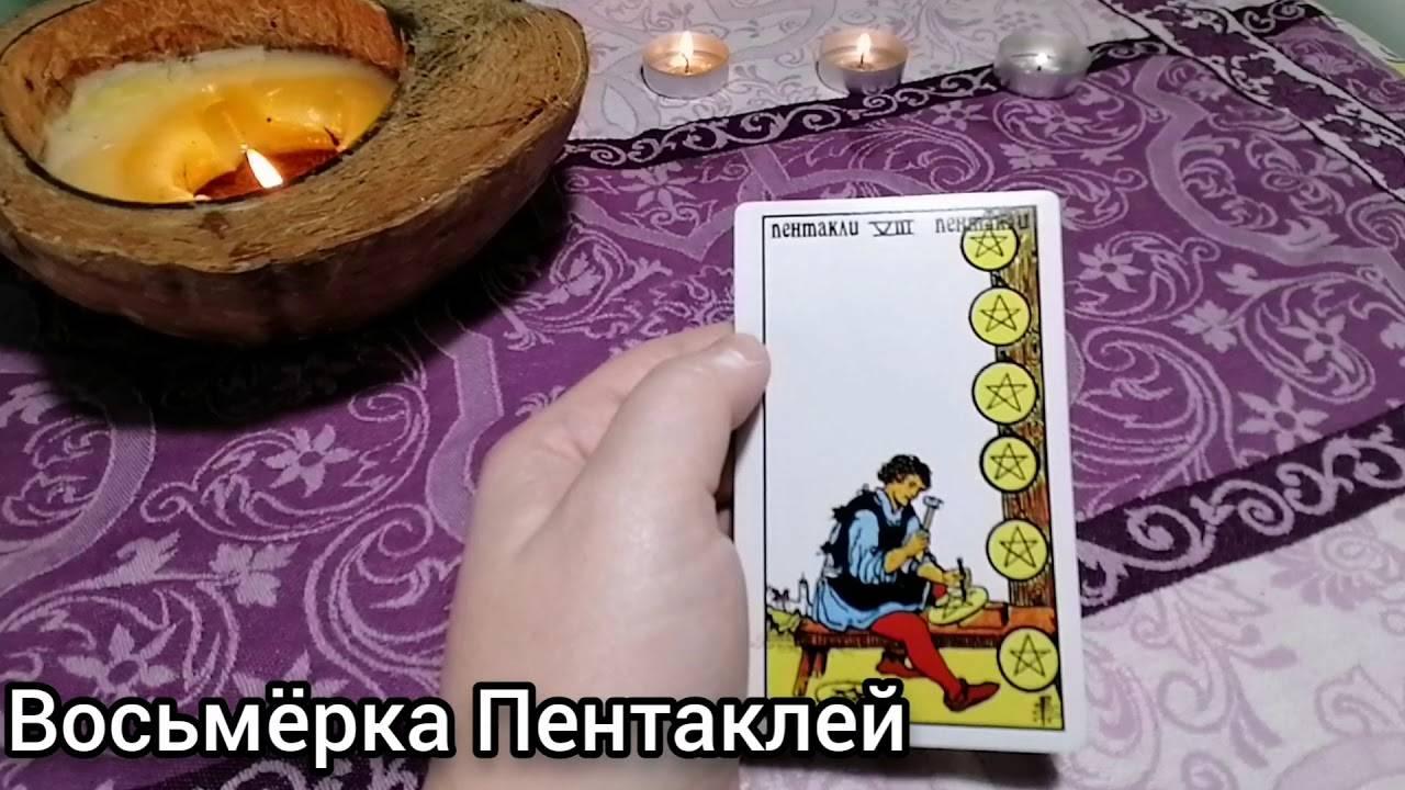 Значение карты таро — 7 пентаклей