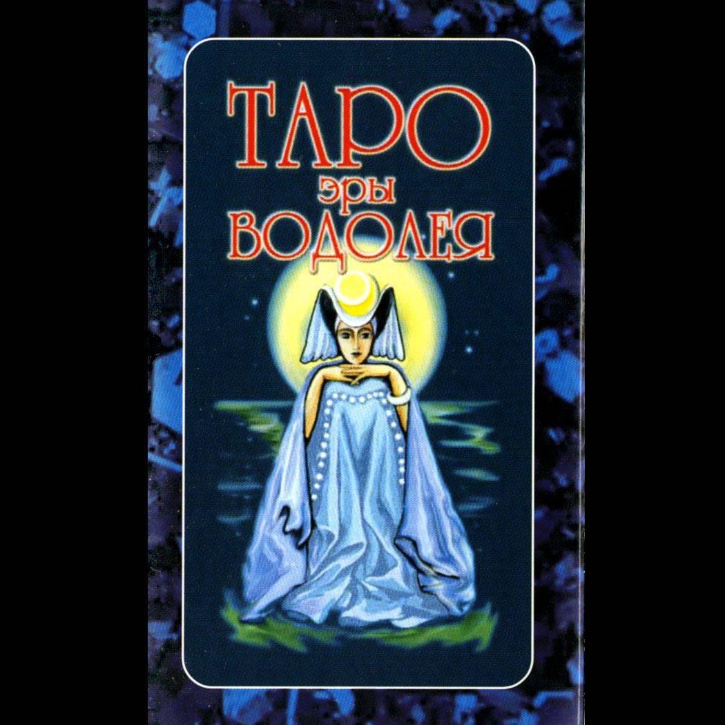 Таро иллюминатов и таро 12 лучей — галерея и значение карт