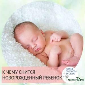 К чему снится новорожденный ребенок: подробные толкования