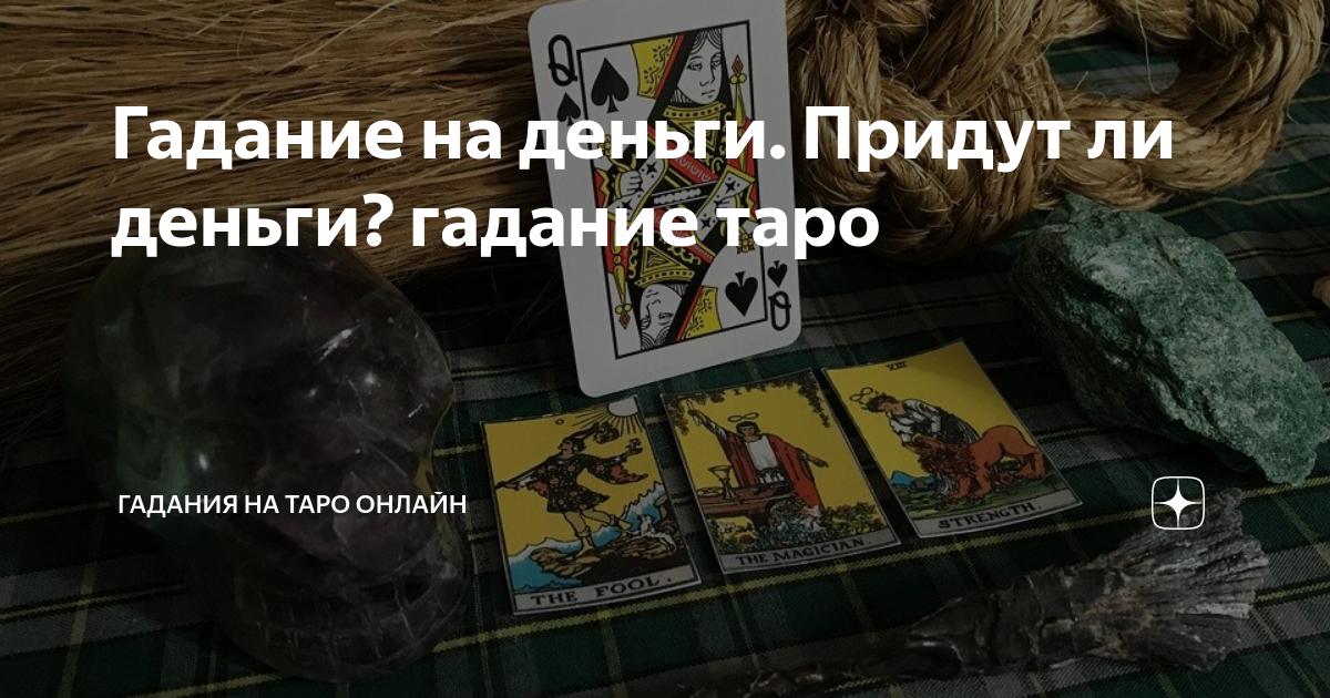 """Гадание на картах таро на ситуацию """"ключ к успеху"""""""