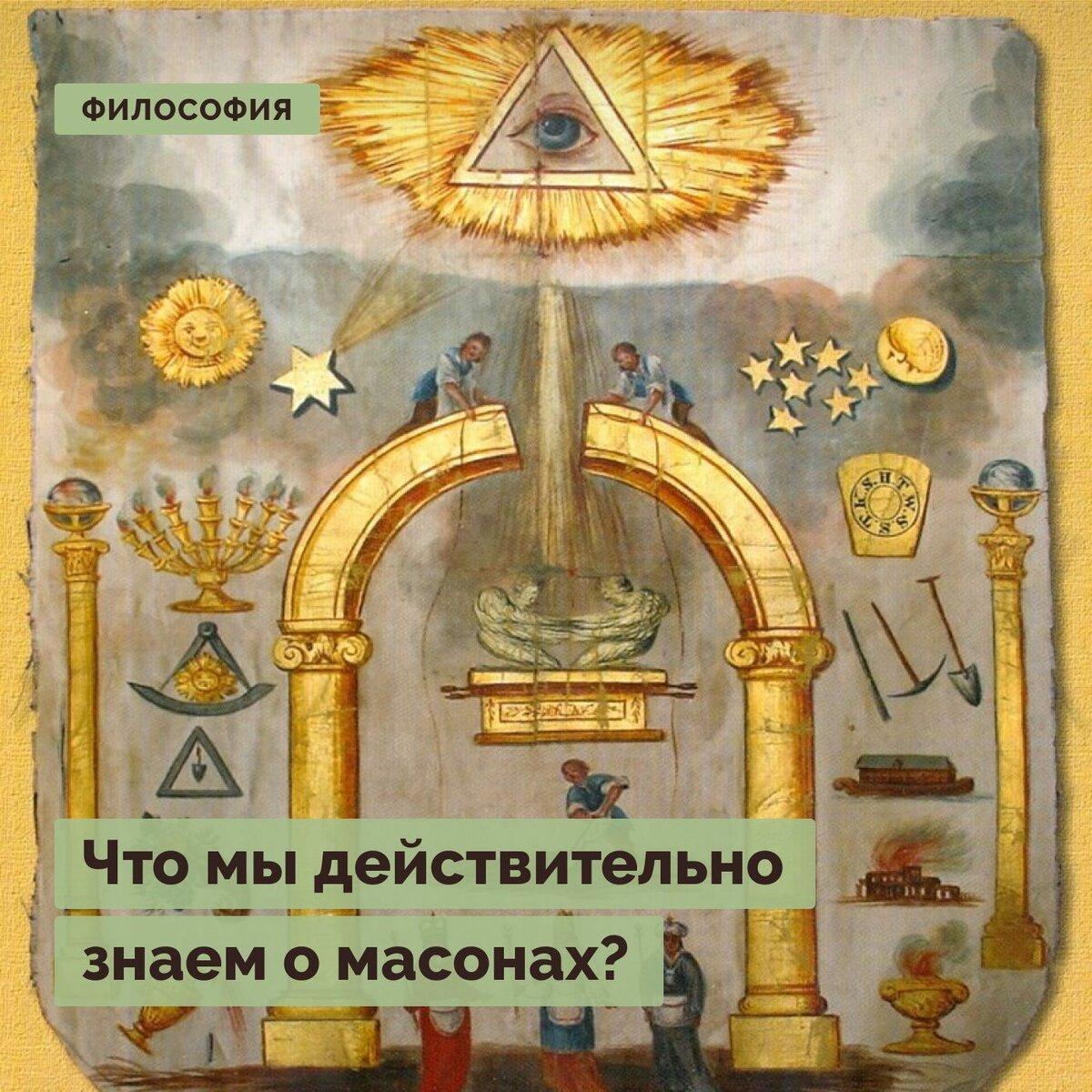 Формула тайного богатства масон