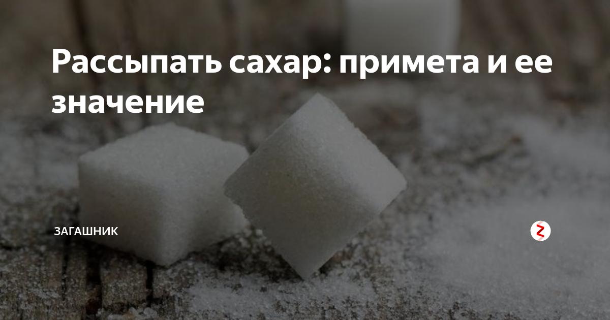Рассыпать сахар – что означает примета