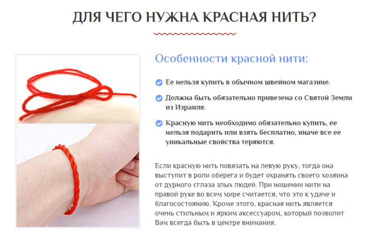 Черная нить на запястье: что означает, на какой руке носят, как завязать