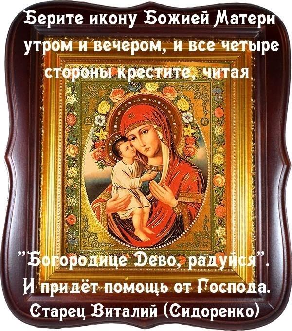 Молитва оберег: трех ангелов, от всех бед, от неприятностей на работе, от сглаза и порчи.