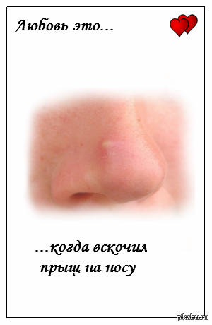 Прыщ на носу у женщин и мужчин: народные приметы. к чему вскочил прыщ на носу, крыльях, спинке, внутри, возле носа, под носом, справа и слева, вскочили два прыща: приметы