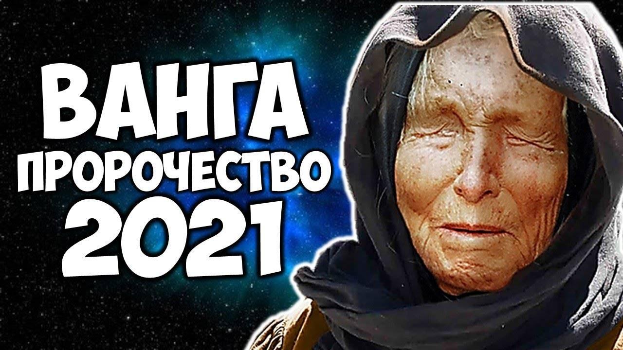 Предсказание ванги на 2015 год о россии