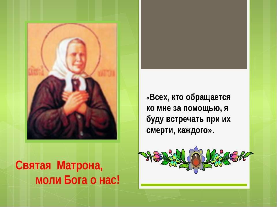 Как правильно просить помощи у святой матроны московской