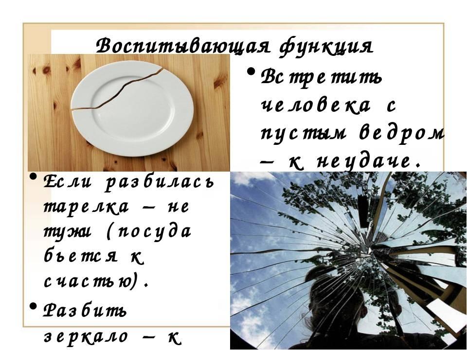 Разбить тарелку примета: толкование по числу кусочков или осколков, как нейтрализовать негатив.