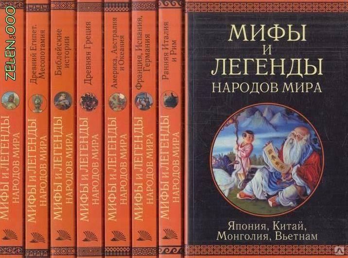 Страшные и добрые мифические существа в разных мифологиях