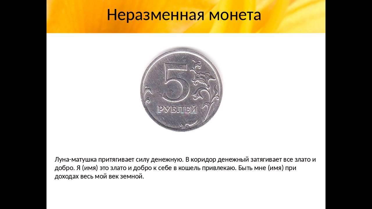 Заговор на деньги и удачу читать на монету, деньги к деньгам когда класть в холодильник