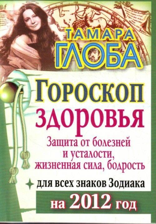 Лучшие гороскопы на 2012 год – 1001 гороскоп