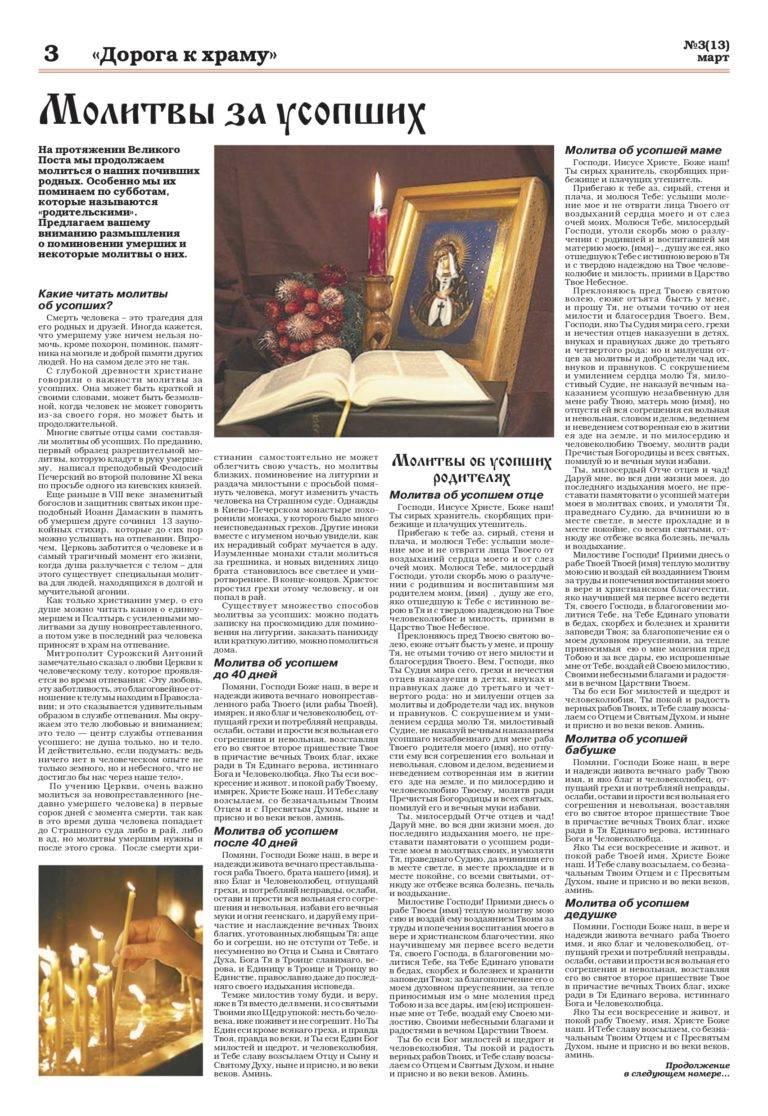 Что происходит с душой человека после смерти по дням до 40 дней по православию