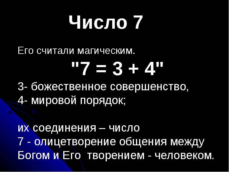 Философия числа 13: доверять или опасаться?