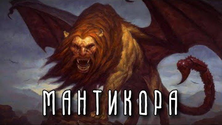 Мантикора (чудовище) — википедия. что такое мантикора (чудовище)