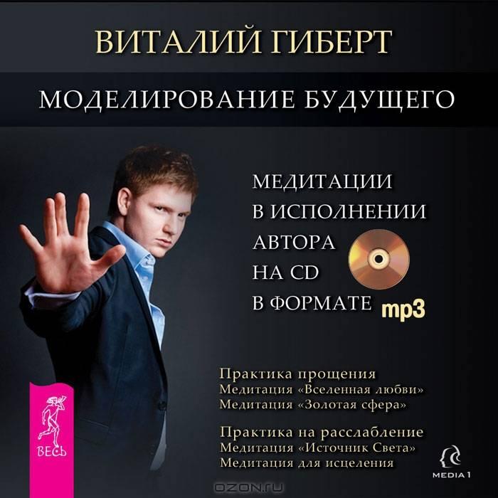 Виталий гиберт - моделирование будущего » книги читать онлайн бесплатно без регистрации страница 3