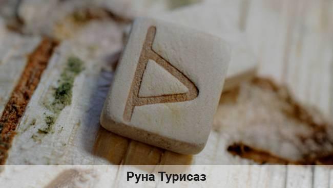 Руна турисаз – значение перевернутой руны турисаз в отношениях , сочетание с другими знаками