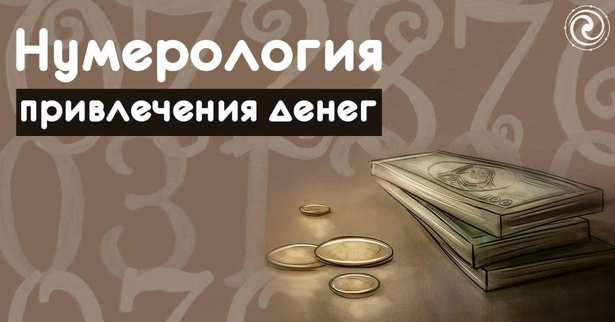 Нумерология денег: как она работает, что такое код богатства
