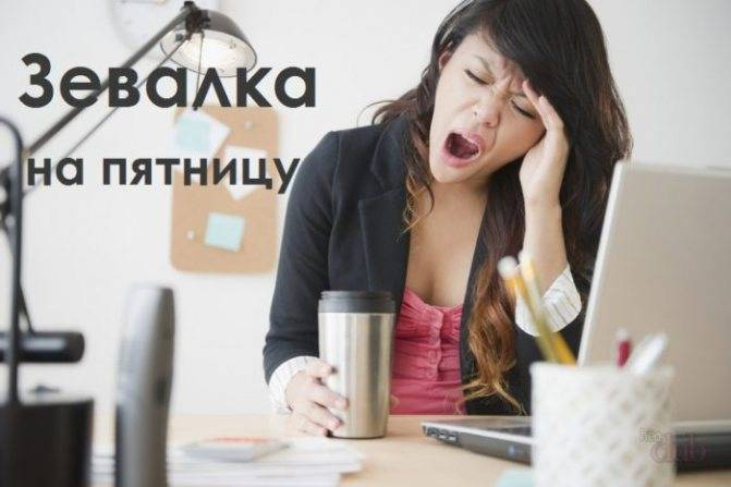 Правдивая зевалка по времени и дням недели | zdavnews.ru