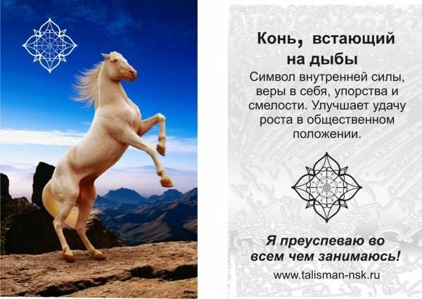 Чертог коня в славянском гороскопе