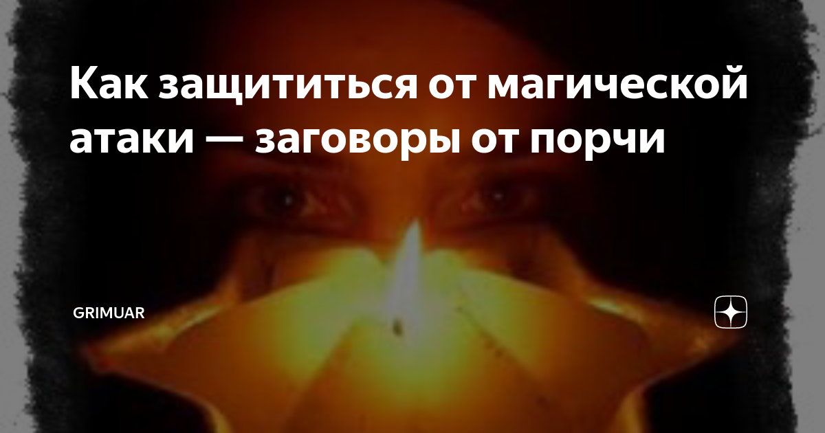 Молитвы от врагов, видимых и невидимых, злых людей, порчи, сильная защита.