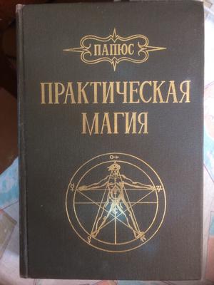 Папюс ★ практическая магия читать книгу онлайн бесплатно