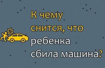 Сонник человека сбила машина. к чему снится человека сбила машина видеть во сне - сонник дома солнца