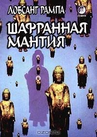 Древние секреты тибетских монахов. 14 древние секреты тибетских монахов. комплекс упражнений из шести ритуальных действий | психология отношений