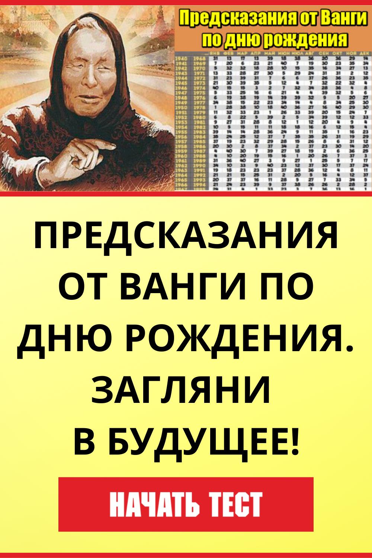 Предсказания ванги на 2020 год для россии: дословно, о чем она предупреждала