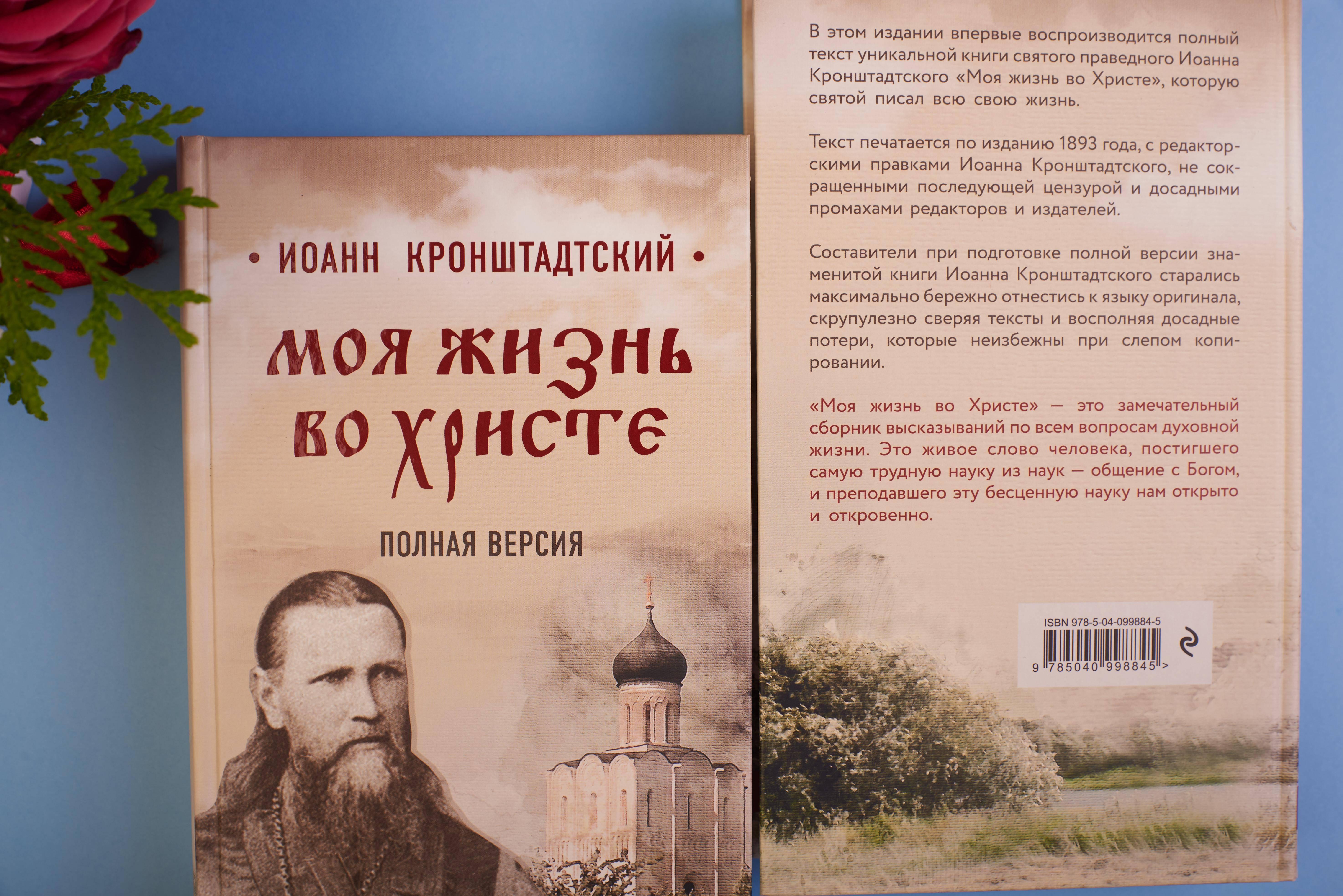 О чудесах отца иоанна кронштадтского. чудеса божии