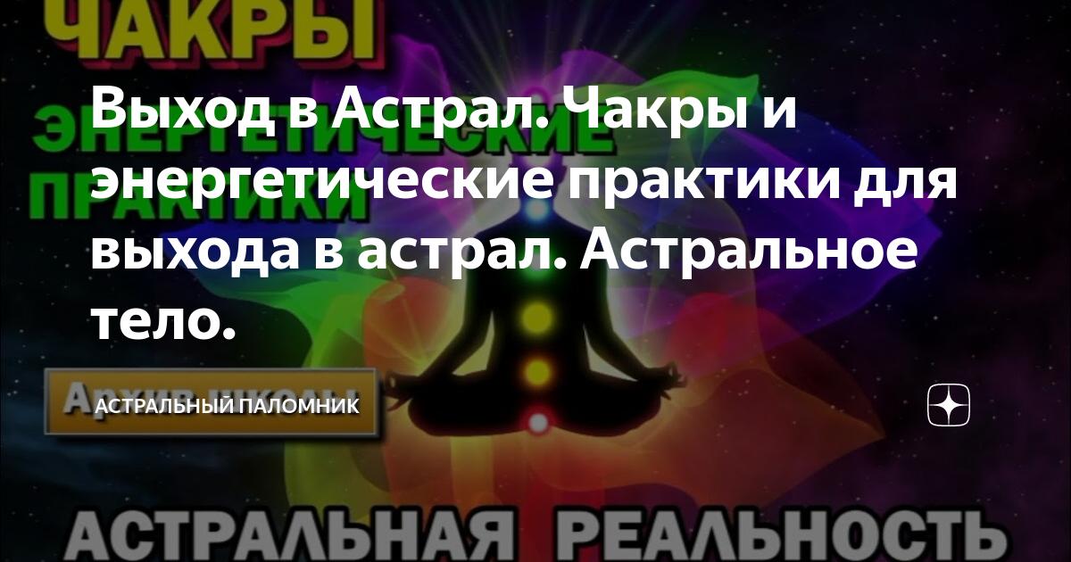 Что такое астрал его сущности, как в него выйти инструкция — нло мир интернет — журнал об нло