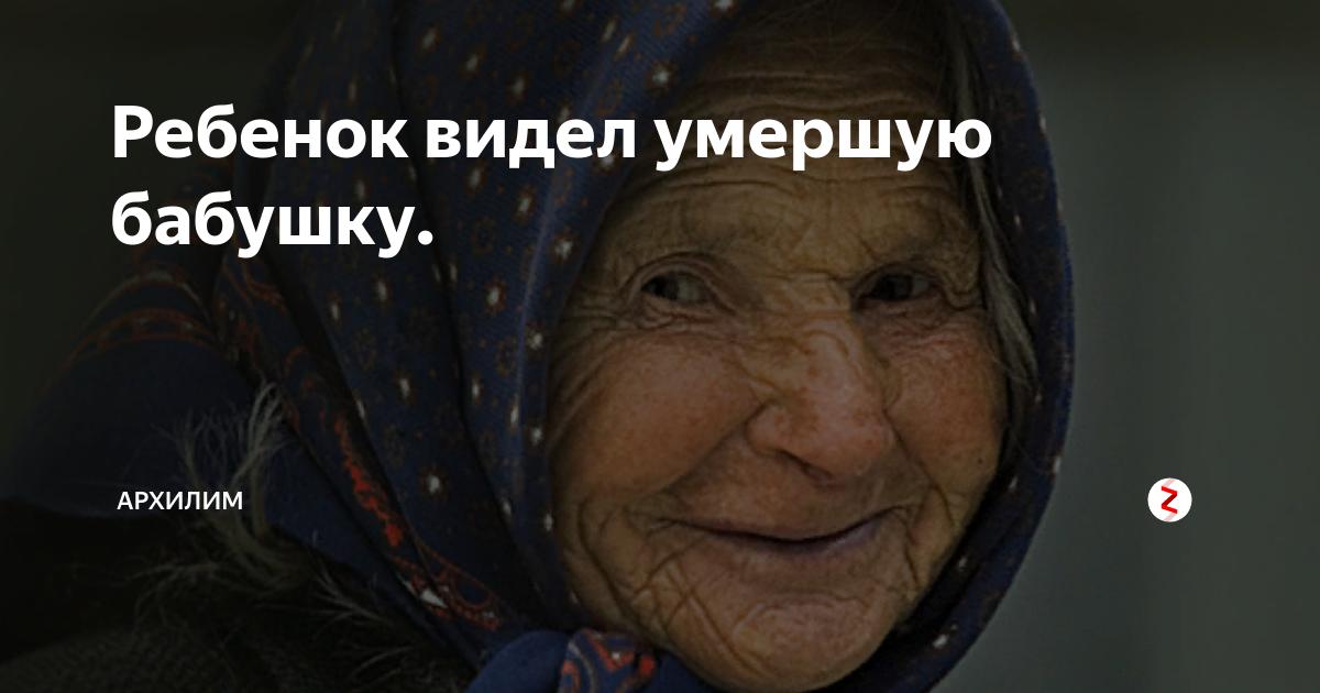 Умершая любимая бабушка
