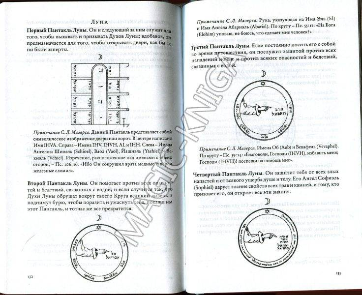 Книги ключ соломона — тайны древних гримуаров