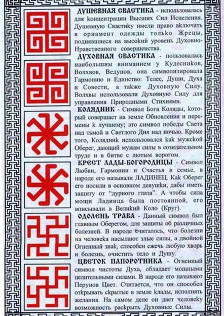 Cлавянские символы и обереги: значение, описание и их толкование