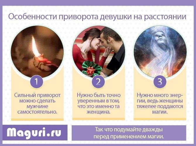 Как приворожить женатого мужчину - варианты сильных ритуалов - возможные последствия