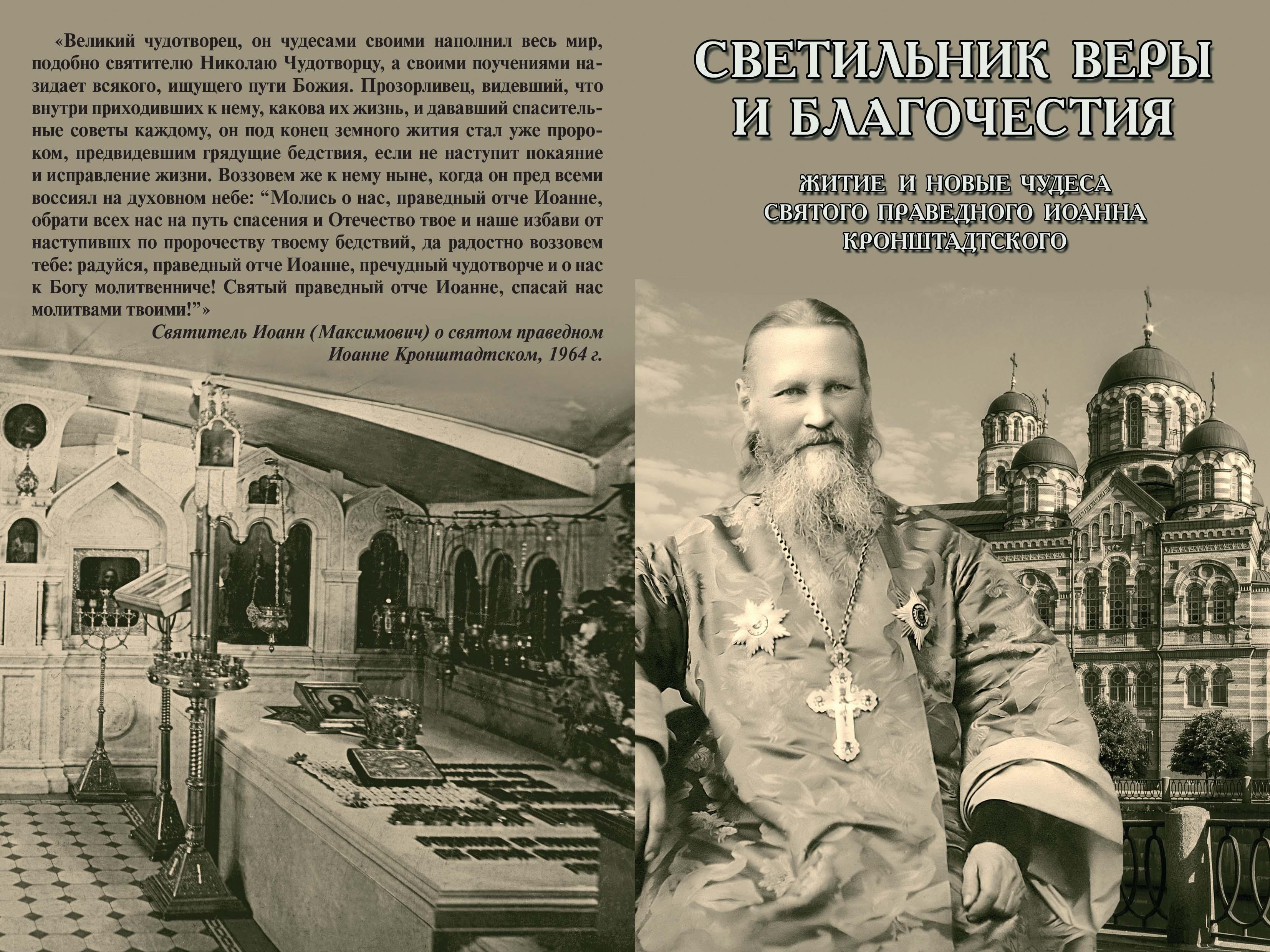 Выдержки из дневника для биографиио. иоанна кронштадтского. о молитве (выборки из его писаний)