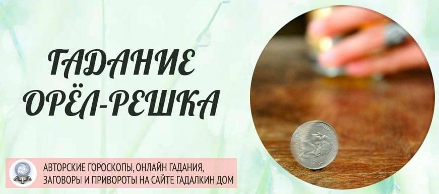 Гадания на монетах: как с помощью монет узнать своё будущее