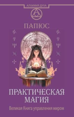 Папюс: практическая магия