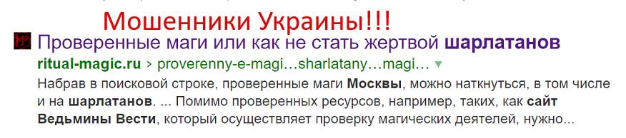 Союз магов россии, маги шарлатаны, список настоящих магов