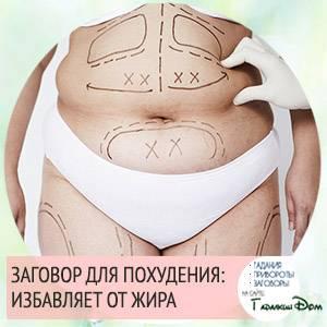 Заговор на похудение уберёт жир и лишний вес: быстро худеть тут! - sunami.ru